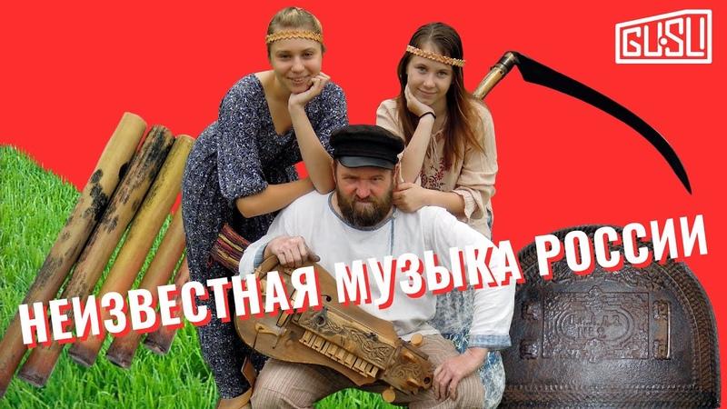 Забытые русские музыкальные инструменты