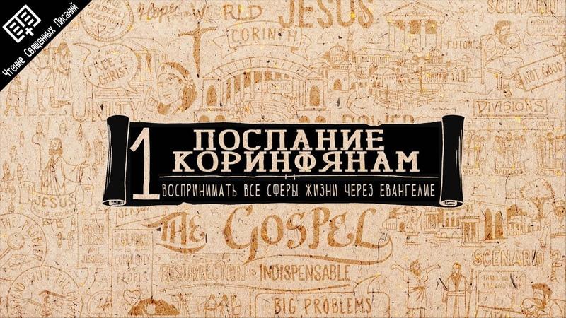 Читай Библию 1 е Послание к Коринфянам