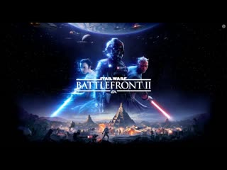 Star Wars: Battlefront II (Сетевая игра)