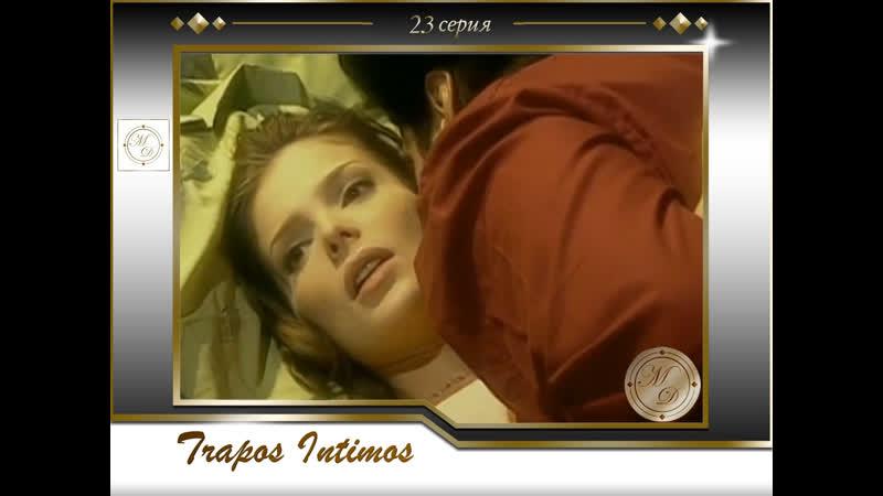 Trapos íntimos Capitulo 23 Дороги любви 23 серия