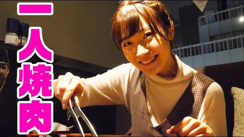 【ぼっち】前島亜美が1人で焼肉に行って優勝する動画