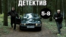 КРУТОЙ ДЕТЕКТИВ! Мужчины не плачут 2 (5-8 серия) Русские детективы, криминал
