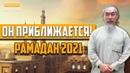 Он приближается! - Подготовка к Рамадан 2021