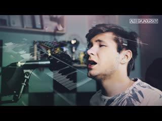 Alex Galagurskiy (Д. Маликов) - Танцуй, моя любовь   Cover