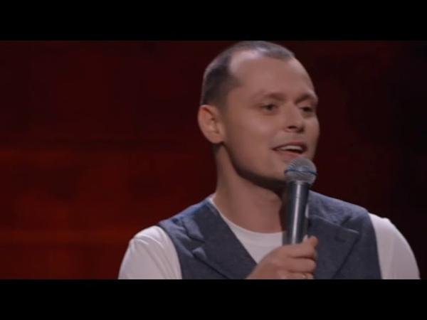 Stand up 7 сезон Виктор Комаров 09 02 2020
