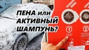 Обзор автомоек самообслуживания ПЕНА или АКТИВНЫЙ ШАМПУНЬ
