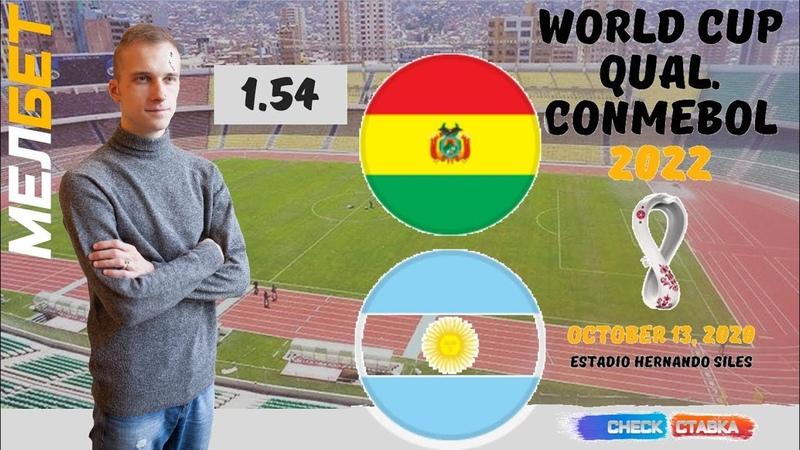 Боливия Аргентина прогноз 13 10 2020 Bolivia Argentina