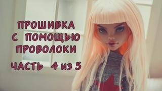 Перепрошивка Monster High с помощью проволоки и акрила / Часть 4. Стрижка | How to Reroot Doll Hair