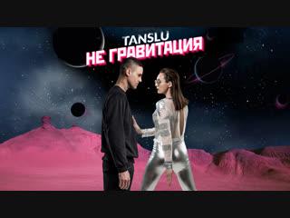 Tanslu - Не гравитация (Премьера песни 2019)