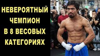 Феномен Бокса - Мэнни Пакьяо – ТОП 10 Сумасшедших Нокаутов