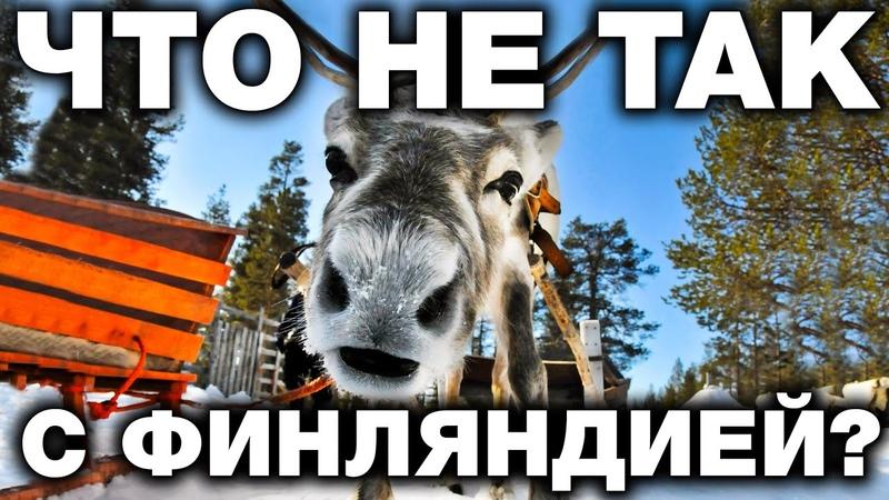 Факты о Финляндии которых нет в Википедии Как живёт страна 1000 озёр