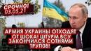 Срочно! 03.05.21 Киев застыл в ужасе! ВСУ напролом штурмуют границы - Военные из России нанесли удар