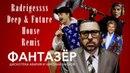 Дискотека Авария feat. Николай Басков - Фантазёр (Radrigessss Remix)