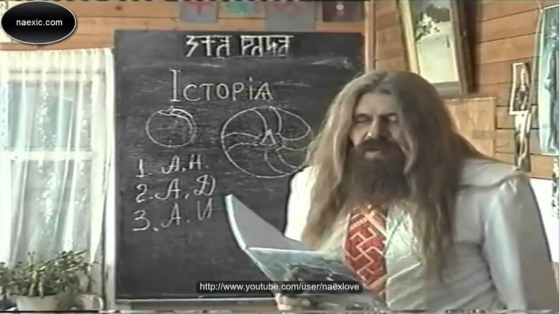 Патер Дий Александр Хиневич История Асгарда Ирийского