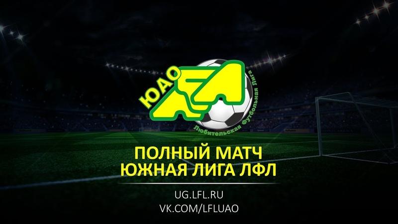 Второй дивизион В Тур 14 Развилка Годзилла Крю 08 12 2019